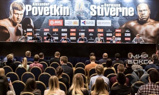 Официальная пресс-конференция: Александр Поветкин - Бермейн Стиверн (1)