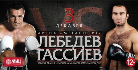 Церемония взвешивания: Лебедев – Гассиев,  Чахкиев - Власов, Кудряшов  - Сальгадо, Трояновский - Индонго (1)