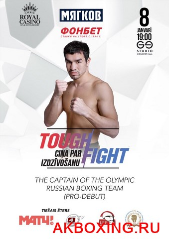 Артем Чеботарев нокаутировал Норберта Секереша в втором раунде (1)