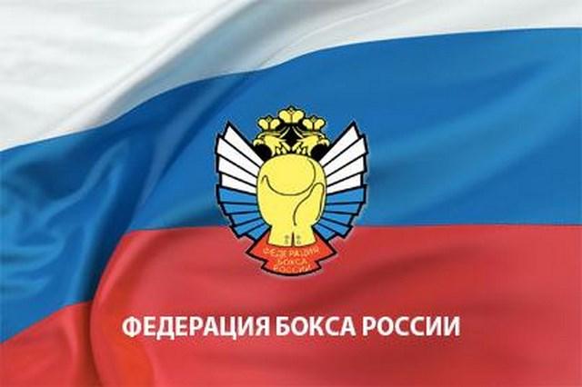 Итоги отчетно-выборной конференции Федерации бокса России (1)