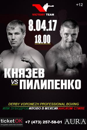 Князев бокс