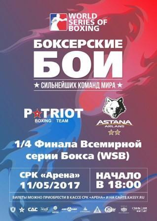 Прямая трансляция: Михаил Алоян - Ядер Кардоза, (WSB) Patriot Boxing Team - Astana Arlans (1)