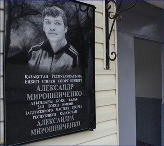 Александр Мирошниченко-4 (Копировать)