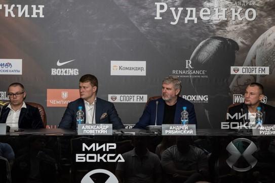 Поветкин – Руденко
