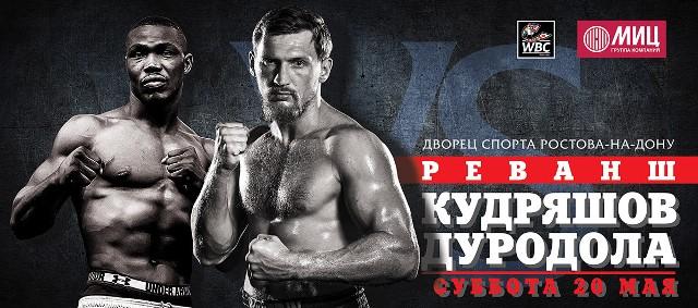 Дмитрий Кудряшов нокаутировал Оланреваджу Дуродолу в пятом раунде (1)