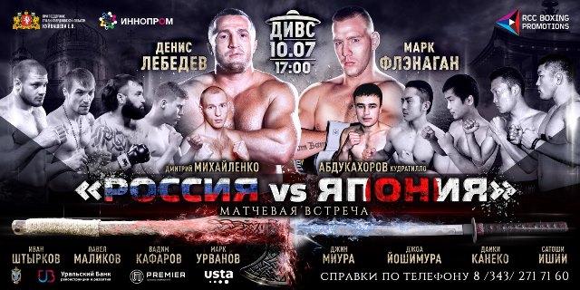 Лебедев_Флэнаган_бокс