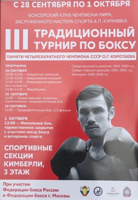 Турнир_по_боксу