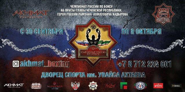 Чемпионат России по боксу