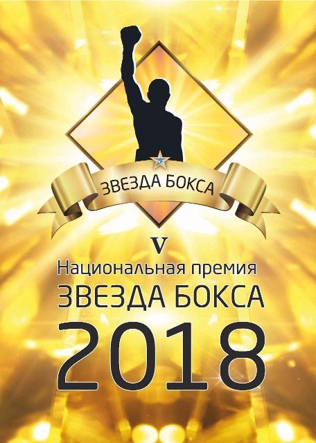 Национальная премия Звезда бокса