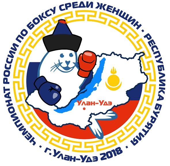 Чемпионат России по боксу среди женщин-2018