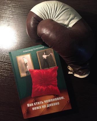 «Как стать чемпионом, лежа на диване»