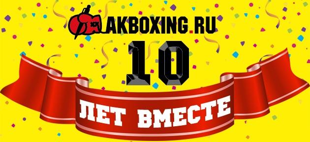 AKBOXING.RU