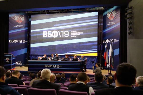 Всероссийский боксерский форум