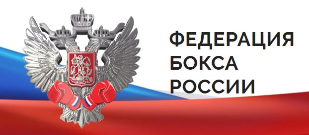 Российский бокс