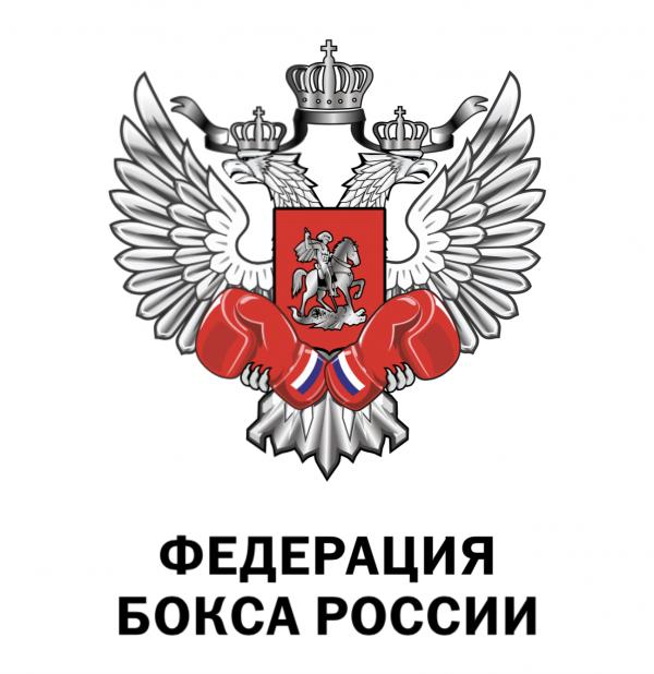 logotip-Federatsii-boksa-Rossii