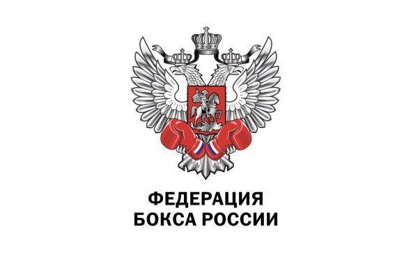 Федерация_бокса_России