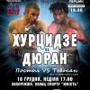 Результаты боксерского шоу в Запорожье 18 декабря