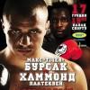 Итоги боксерского шоу в Киеве 17 декабря (видео)