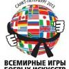 Всемирные Игры боевых искусств 2013: итоги боксерского турнира