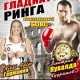 """Вечер бокса """"Гладиаторы ринга"""" в Краснодаре"""