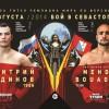 Братья Чудиновы выйдут на ринг в Севастополе