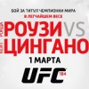 Прямая трансляция UFC 184: Ронда Роузи против Кэт Цингано