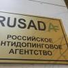 Рассказавший о допинге сотрудник РУСАДА получил финансовую помощь от WADA