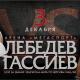 Прямая трансляция: Лебедев – Гассиев, Чахкиев – Власов, Кудряшов – Сальгадо, Трояновский – Индонго