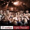 Вечер бокса в Москве состоится 27 ноября