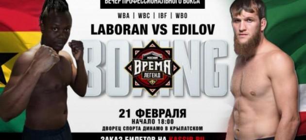 Вечер профессионального бокса «Время легенд» состоится в Москве
