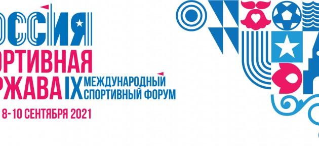 Рафаэль Кьюлли примет участие в Форуме «Россия — спортивная держава»
